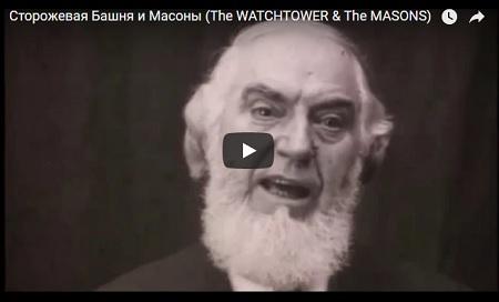 Сторожевая Башня и Масоны.