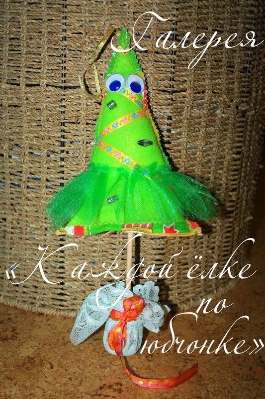 юбка для елки