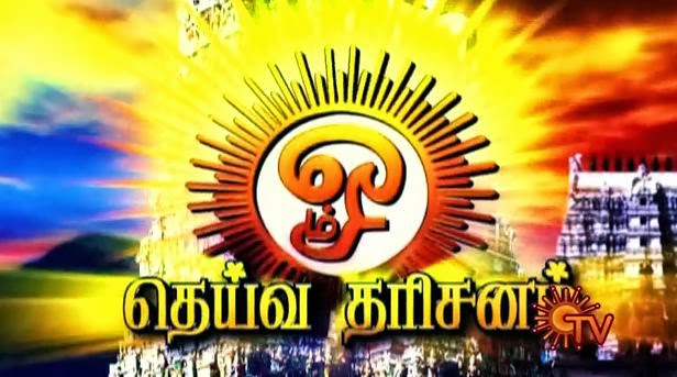 Sun Tv Deiva Dharisanam 12-01-14 Episode
