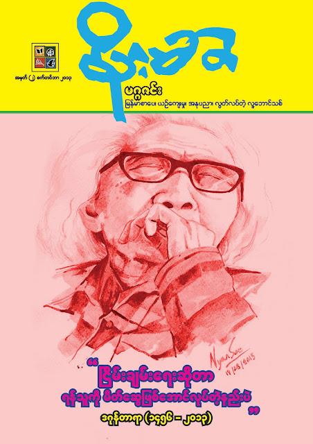 MoeMaKa Burmese Monthly September 2013 – eBook published
