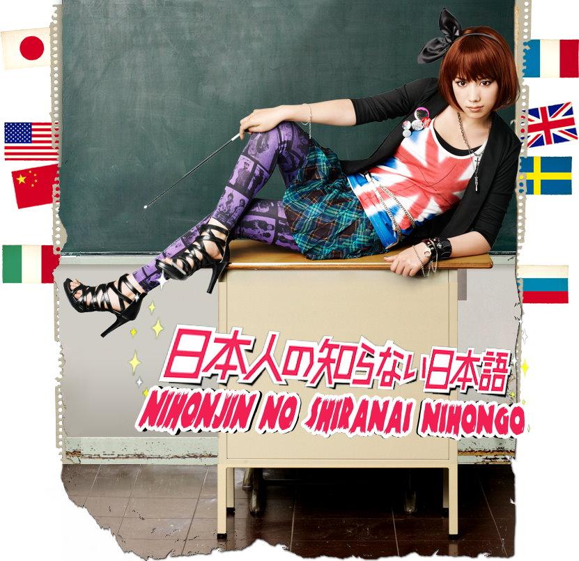[J] Nihonjin no Shiranai Nihongo Nihonjin-no-Shiranai-Nihongo-2010-Japanese