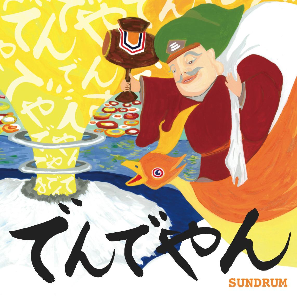 でんでやん / SUNDRUM (2017)