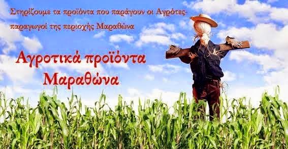 περιοδικό ΑΓΡΟΤΙΚA ΠΡΟΪΟΝΤΑ ΜΑΡΑΘΩΝΑ online