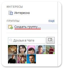ссылка создать группу в секции группы Facebook профиля пользователя