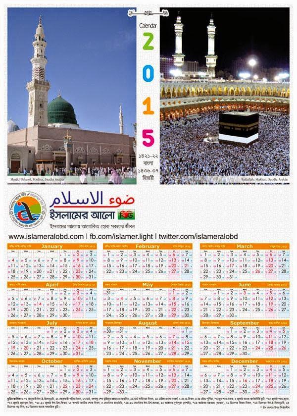 ... calendar islamer alo bd 2753 x 2227 png 65kb 2015 2016 calendar free