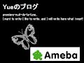 Yue Ameba