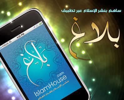 #تطبيق_بلاغ للتعريف بالإسلام للآيفون والأندرويد بلغات العالم