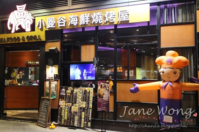 【飲食】九龍城 ● 小曼谷海鮮燒烤屋 ● 珍寶大頭蝦、燒蟶子