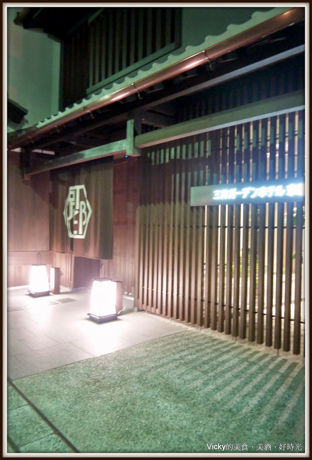 Vicky 2014 Mitsui Garden Hotel Kyoto Shinmachi Bettei