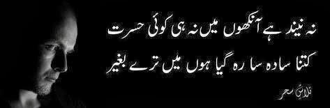 Quotes On Trust In Urdu Good Night Poetry in U...