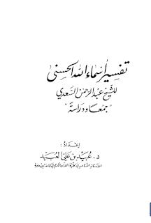 حمل كتاب تفسير أسماء الله الحسنى - عبد الرحمان السعدي