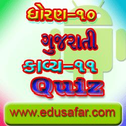 std - 10 Gujarati kavy -11 tapasie Ghazal