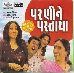 Parnine Pastaya Gujarati Natak
