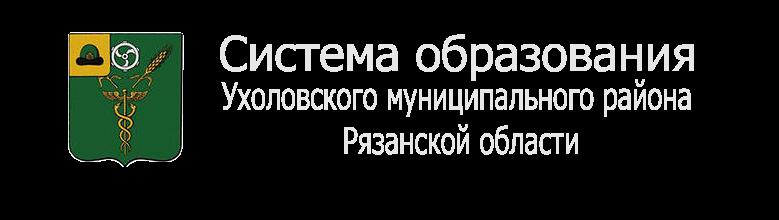 Управление по образованию и молодежной политике Ухоловского муниципального района Рязанской области