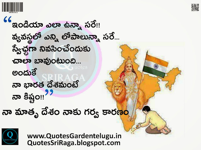 Telugu Best Inspirational Quotes images