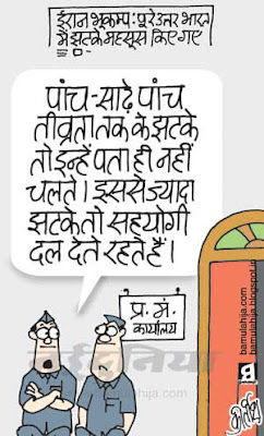 earth quake, pmo cartoon, manmohan singh cartoon, upa government, congress cartoon, indian political cartoon