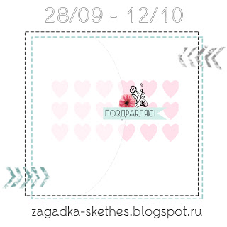 +++Скетч - открытка 93 до 12/10