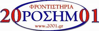 ΦΡΟΝΤΙΣΤΗΡΙΑ 2001 ΟΡΟΣΗΜΟ