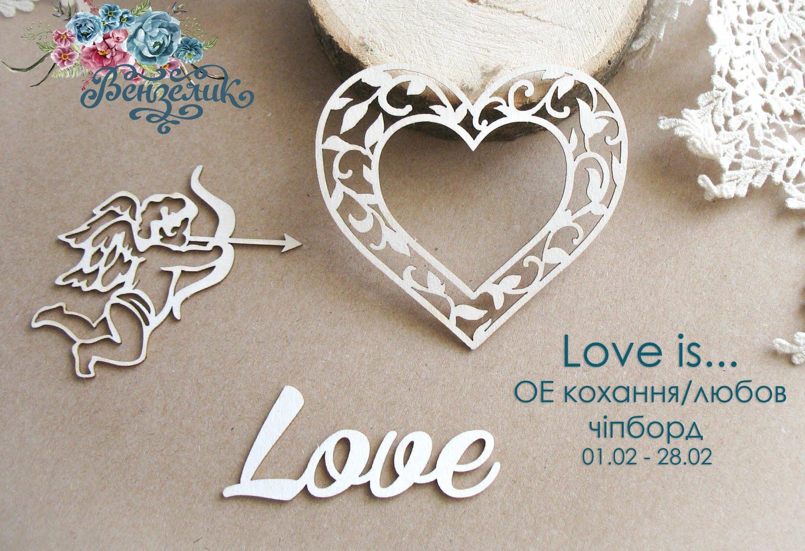 "Завдання ""Love is..."""