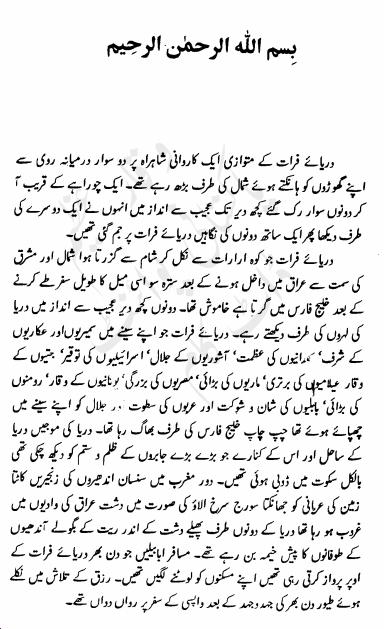 Hujjaj Bin Yousuf Pdf Urdu book