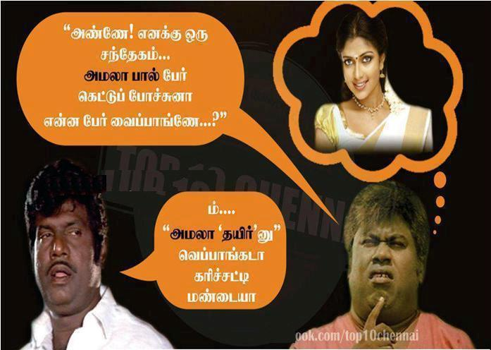 Funny Senthil Goundamani comedy about latest actress Amala Paul ...