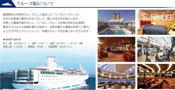 040312 ¿Quieres ir a un crucero con U-Kiss? Ship
