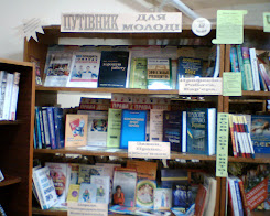 Цикл книжкових виставок з профорієнтаційної тематики для юнацької аудиторії