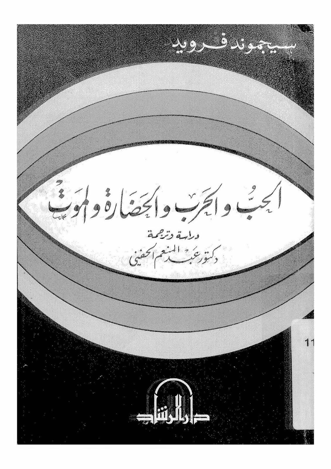 الحرب والحرب والحضارة والموت - سيجموند فرويد pdf