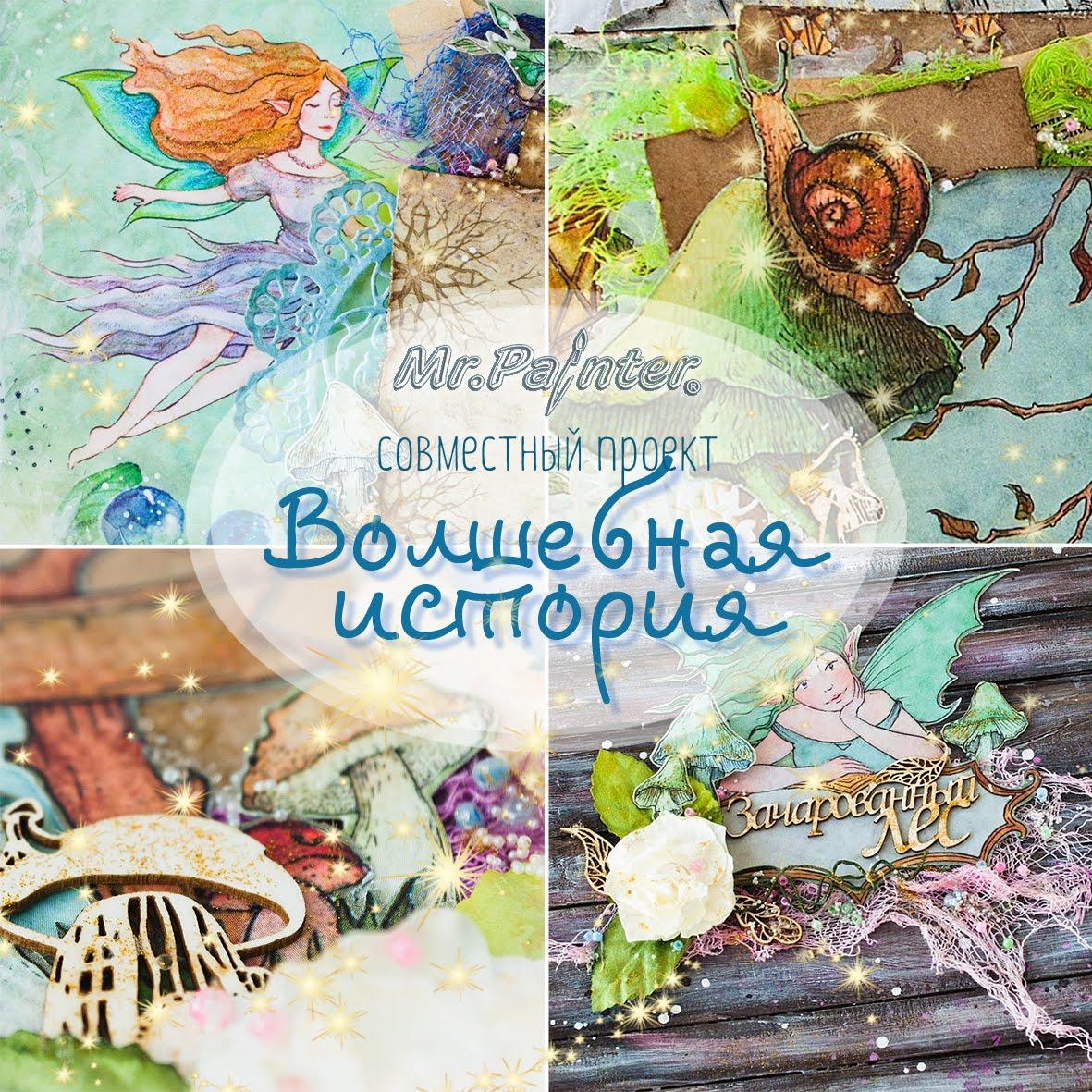 """Совместный проект """"Волшебная история"""""""