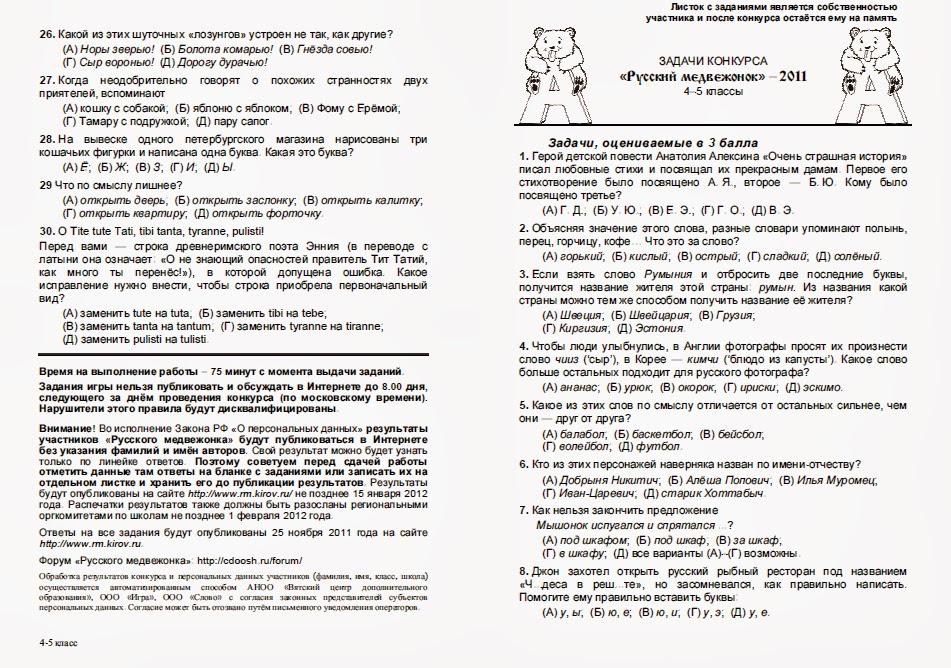 олимпиада по русскому языку медвежонок 3