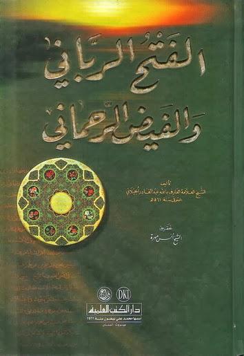 الفتح الرباني والفيض الرحماني - عبد القادر الجيلاني pdf