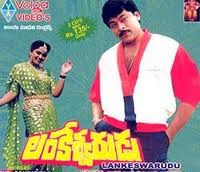 Lankeswarudu Telugu Mp3 Songs Free  Download -1989