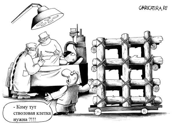 стволовые клетки карикатура