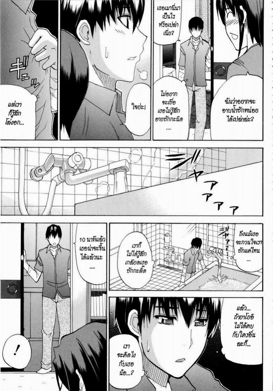 เพิ่งรู้ว่ารักเธอ - หน้า 7