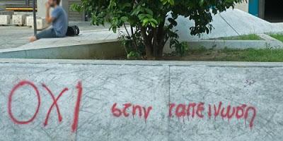 """""""Σας σφάζουν μπροστά στα μάτια του Πλανήτη"""", Ανοιχτή Επιστολή προς τους Έλληνες"""