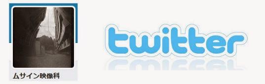 ムサイン映像科 Twitter