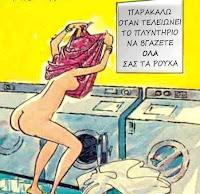 Ανεκδοτάκια... κρύα  Xanthia+rouxa