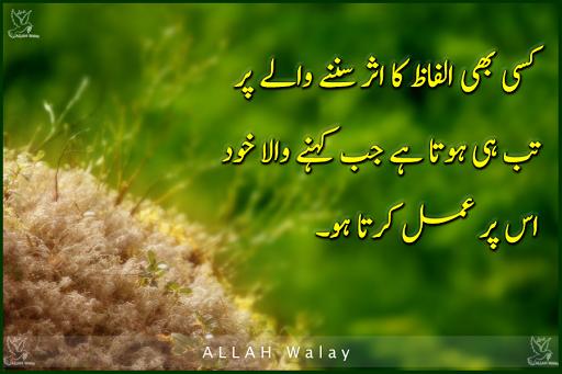 Alfaaz Ka Asar Sunnay Walay par Tab Hi Hota ha - Best Urdu Words Grafix