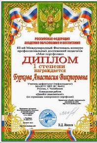 Диплом I  степени(24.03.2015)