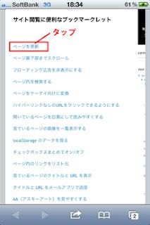 iPhone bookmarklet1