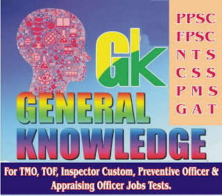 General Knowledge TMO, Inspector Custom Appraising Officer