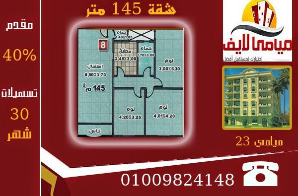 شقق بحدائق الاهرام : امتلك شقة  145 متر بمقدم 40% و تسهيلات حتى 30 شهر