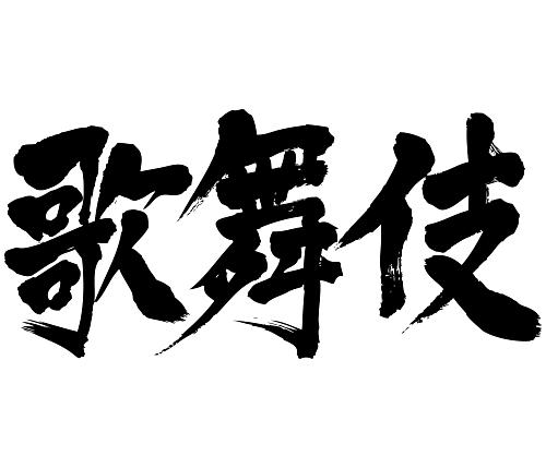 Kabuki japanese calligraphy
