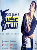 Ghandy-3ks Elnas 2015