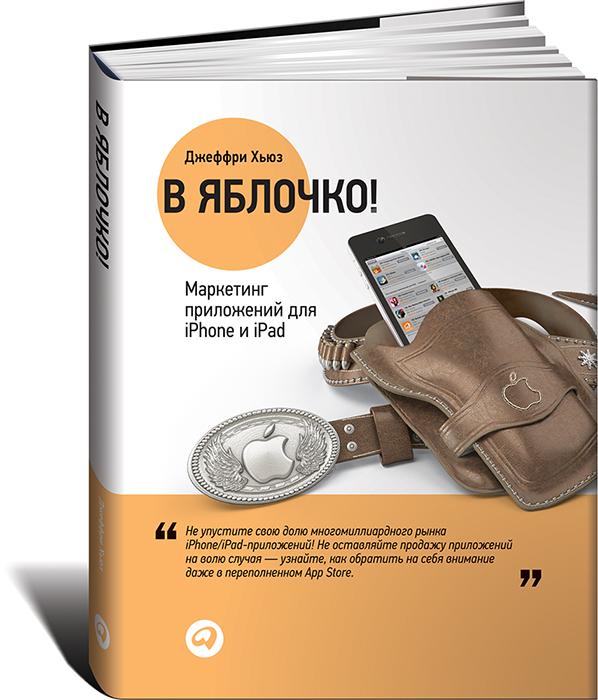 """""""В яблочко! Маркетинг приложений для iPhone и iPad"""" Джеффри Хьюз"""