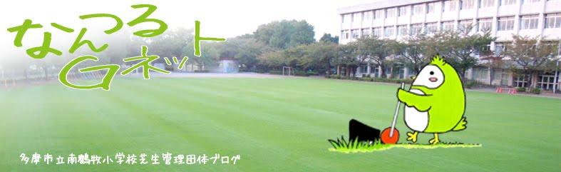 南鶴牧小学校Greenネットワーク芝生管理ブログ