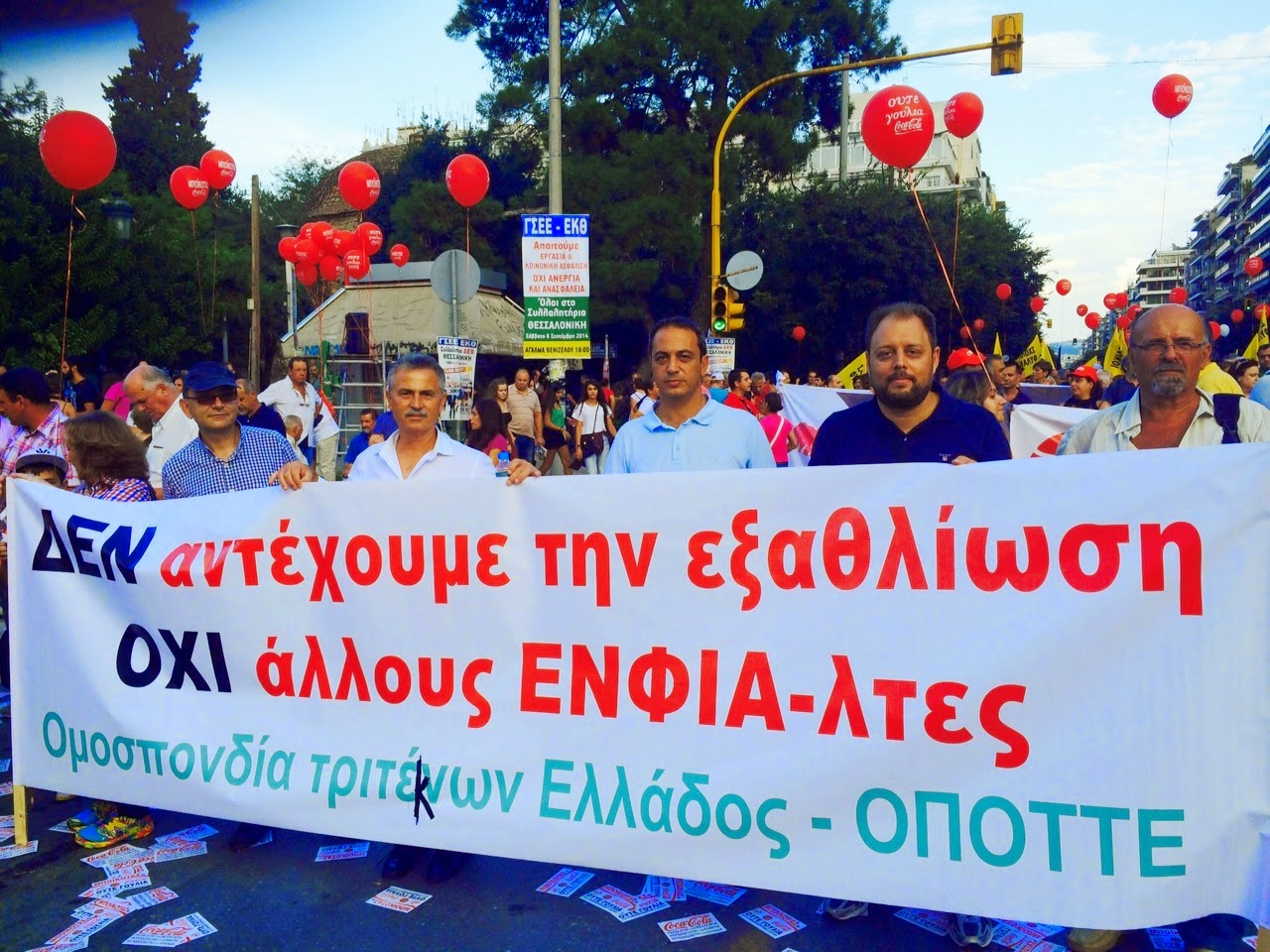 Διαμαρτυρία ΟΠΟΤΤΕ στη ΔΕΘ Σεπ 2014