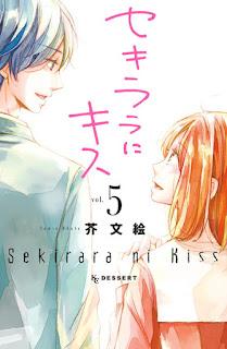 [芥文絵] セキララにキス 第01-05巻