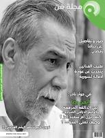 مجلة فن العدد 28