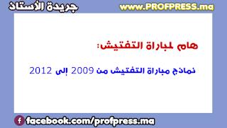 هام لمباراة التفتيش: نماذج مباراة التفتيش من 2009 إلى 2012
